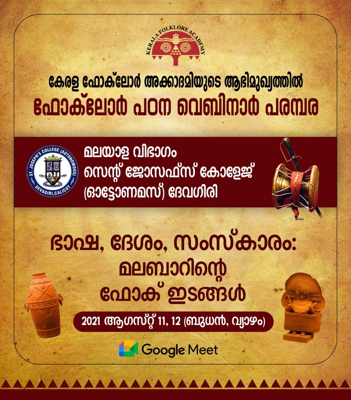 Department of Malayalam
